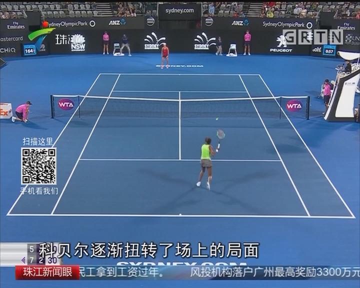 WTA悉尼赛 大威遭逆转无缘八强