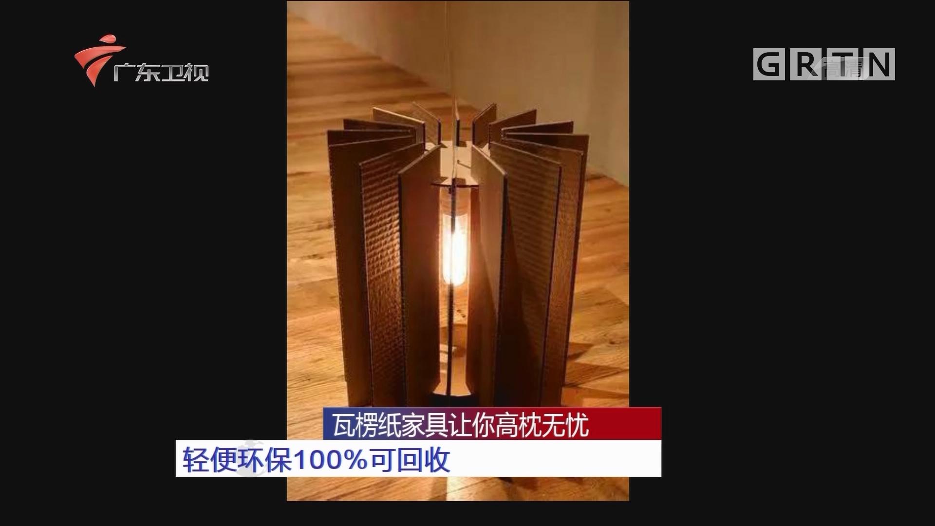 瓦楞纸家具让你高枕无忧 轻便环保100%可回收