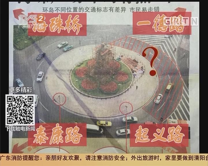 """广州海珠广场:环岛指示多 有司机找不到""""左"""""""