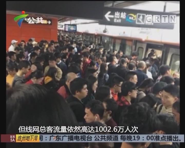 广州地铁昨日客流破千万人次