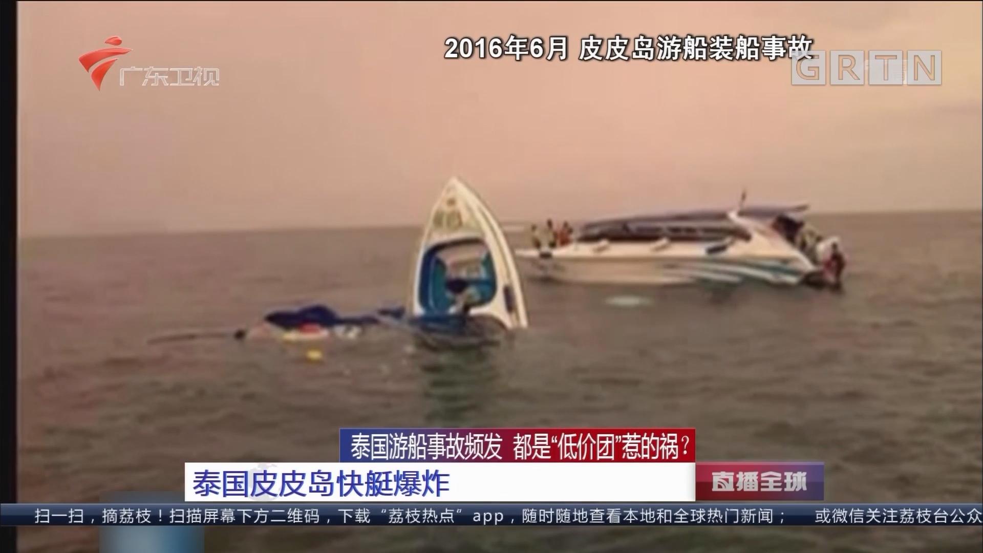 """泰国游船事故频发 都是""""低价团""""惹的祸? 泰国皮皮岛快艇爆炸"""