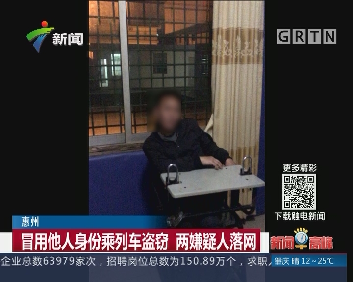 惠州:冒用他人身份乘列车盗窃 两嫌疑人落网