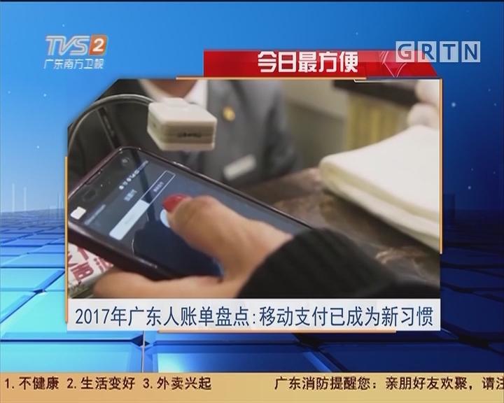 今日最方便 2017年广东人账单盘点:移动支付已成为新习惯