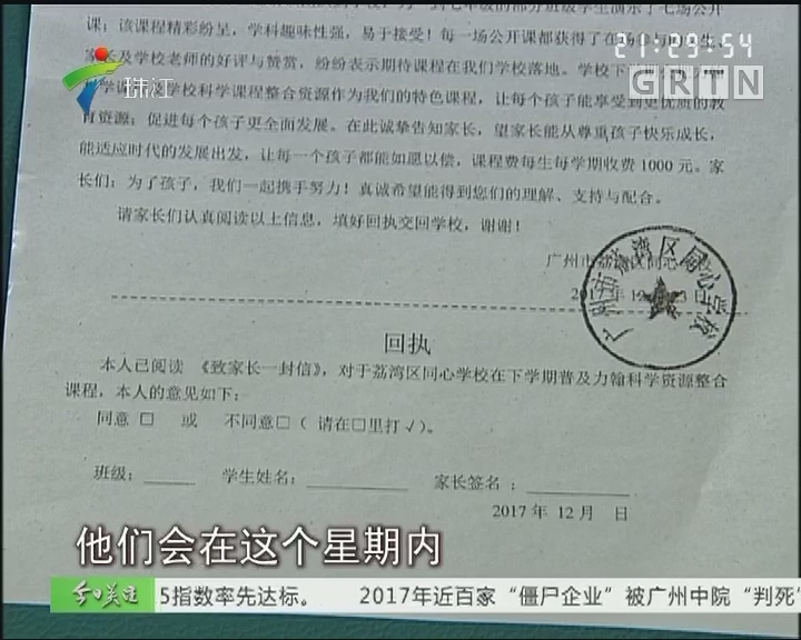 广州:学校增设收费课程 自愿还是强制