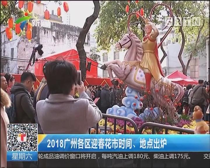 2018广州各区迎春花市时间、地点出炉