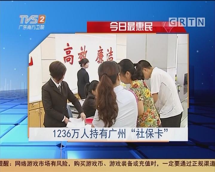 """今日最惠民:1236万人持有广州""""社保卡"""""""