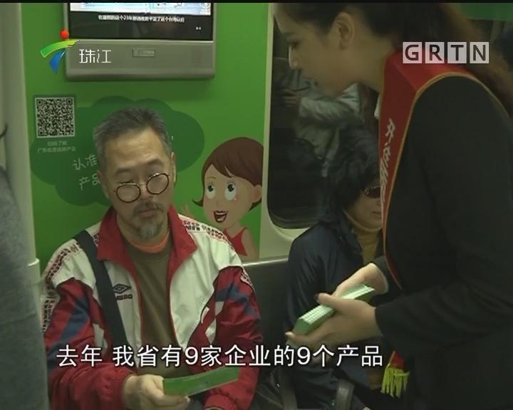 广东:开出全国首趟区域品牌地铁专列