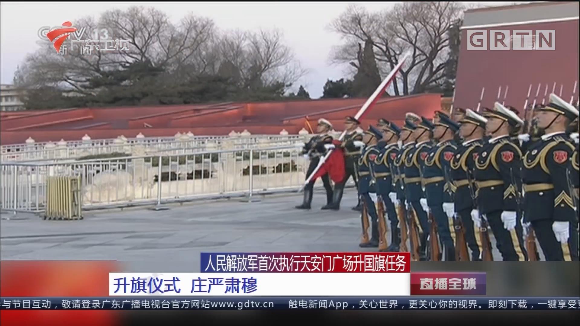 人民解放军首次执行天安门广场升国旗任务:升旗仪式 庄严肃穆