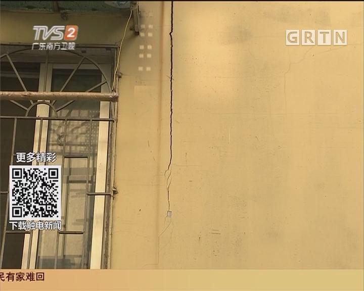 广州天河:楼房多处开裂 居民有家难回