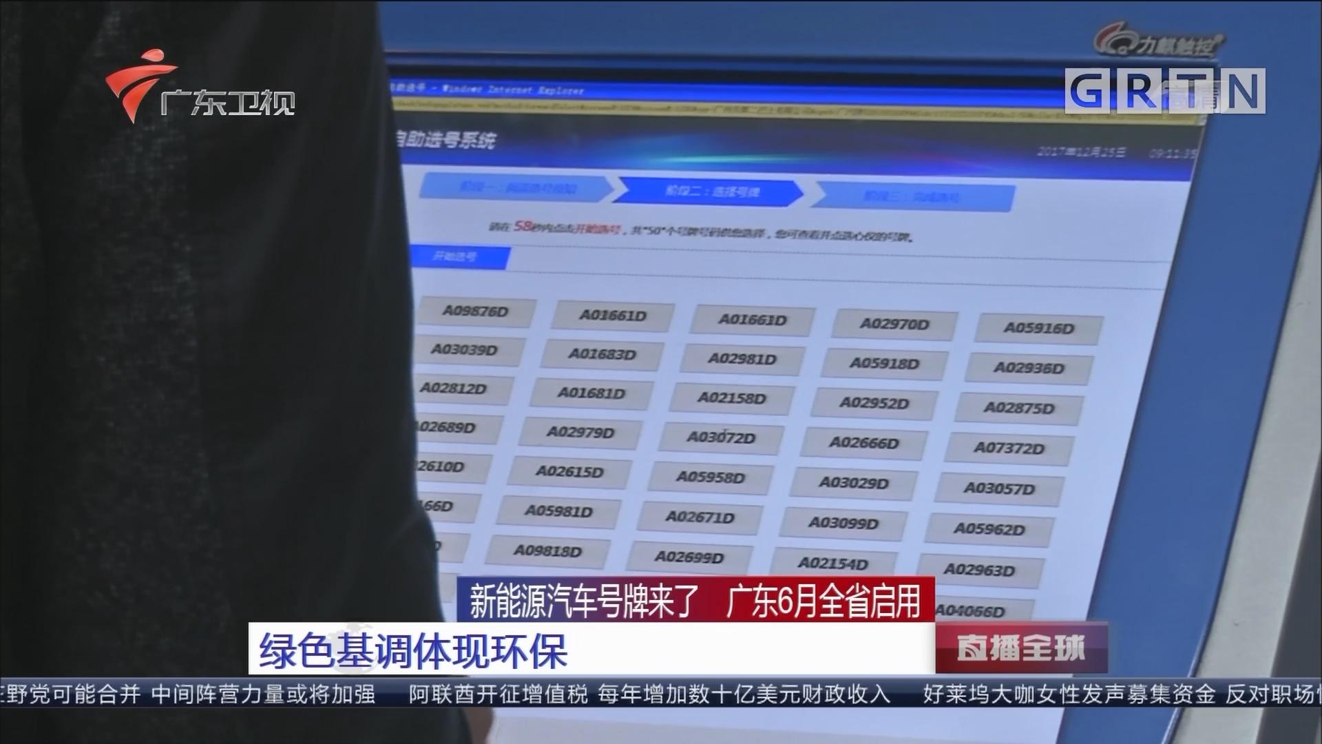新能源汽车号牌来了 广东6月全省启用:绿色基调体现环保