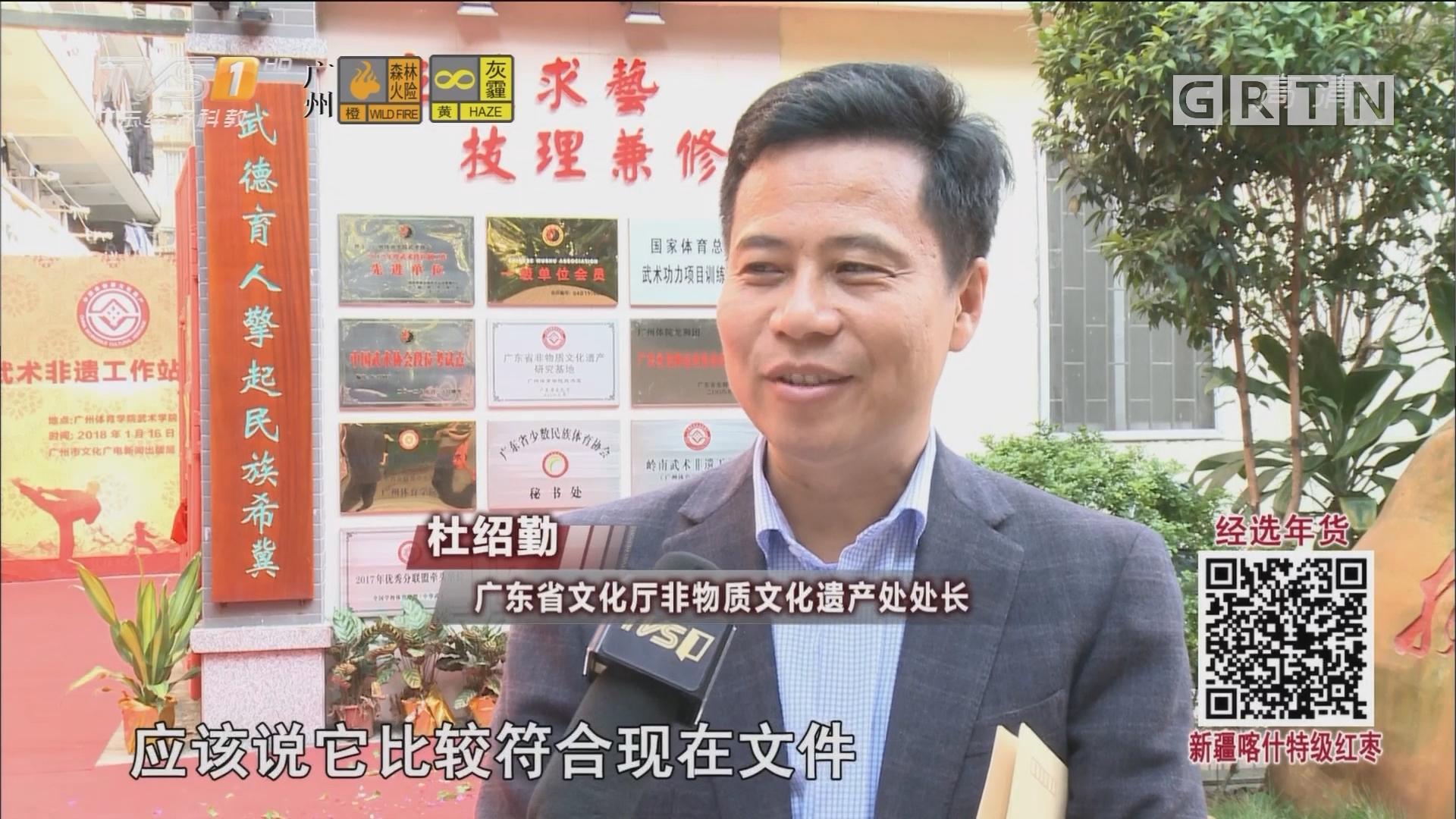 广州市首个岭南武术非遗工作站挂牌