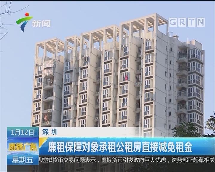 深圳:廉租保障对象承租公租房直接减免租金