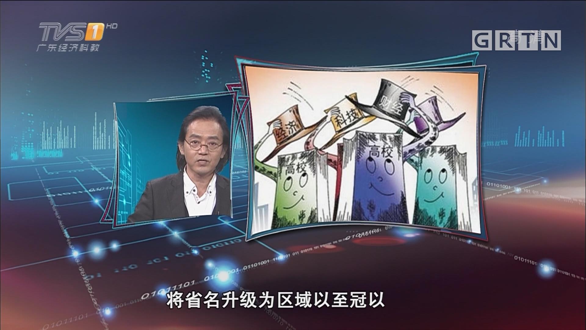 "[HD][2018-01-30]马后炮:改校名改不出""大学之大""待到实至自然名归"