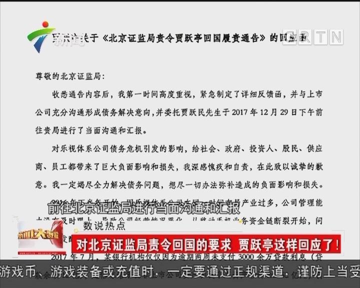 对北京证监局责令回国的要求 贾跃亭这样回应了!