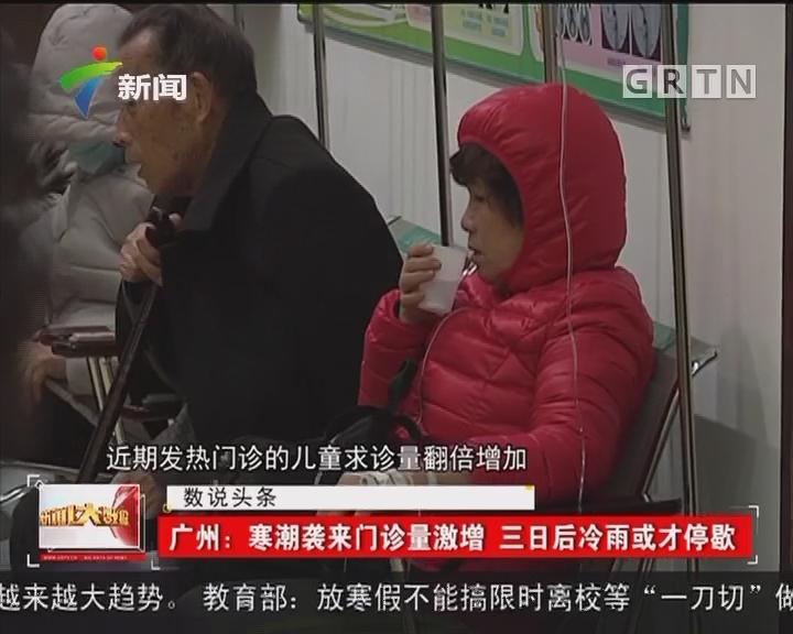 广州:寒潮袭来门诊量激增 三日后冷雨或才停歇