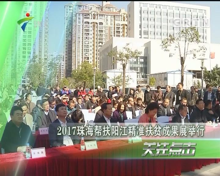 2017珠海帮扶阳江精准扶贫成果展举行