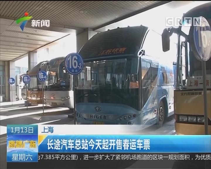 上海:长途汽车总站今天起开售春运车票