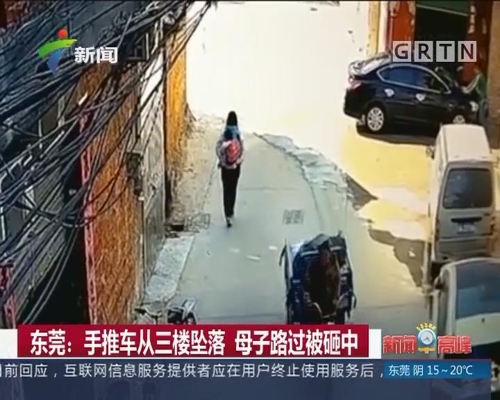 东莞:手推车从三楼坠落 母子路过被砸中