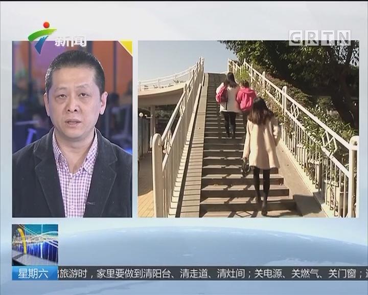 """焦点透视:儒亮""""观点"""" 广州人行天桥设计过于狭窄 上下通行难"""