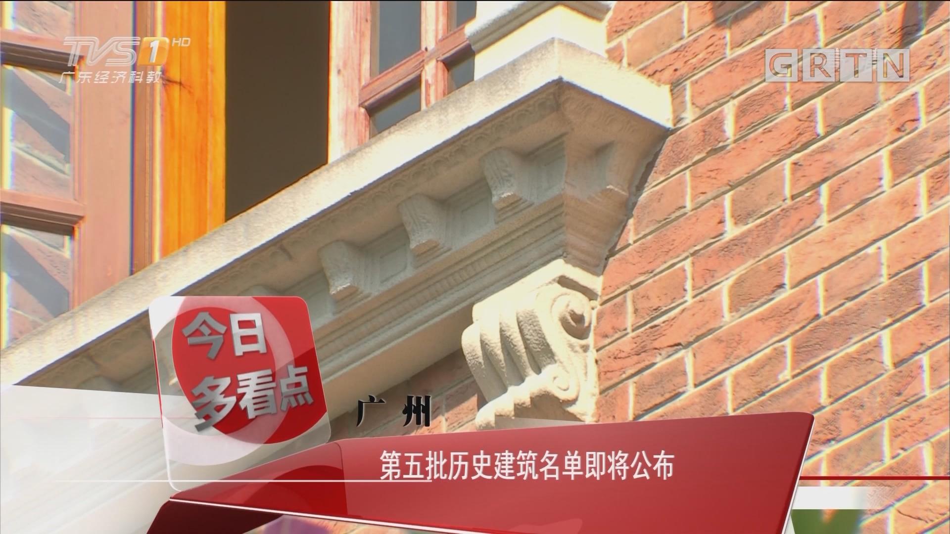 广州:第五批历史建筑名单即将公布