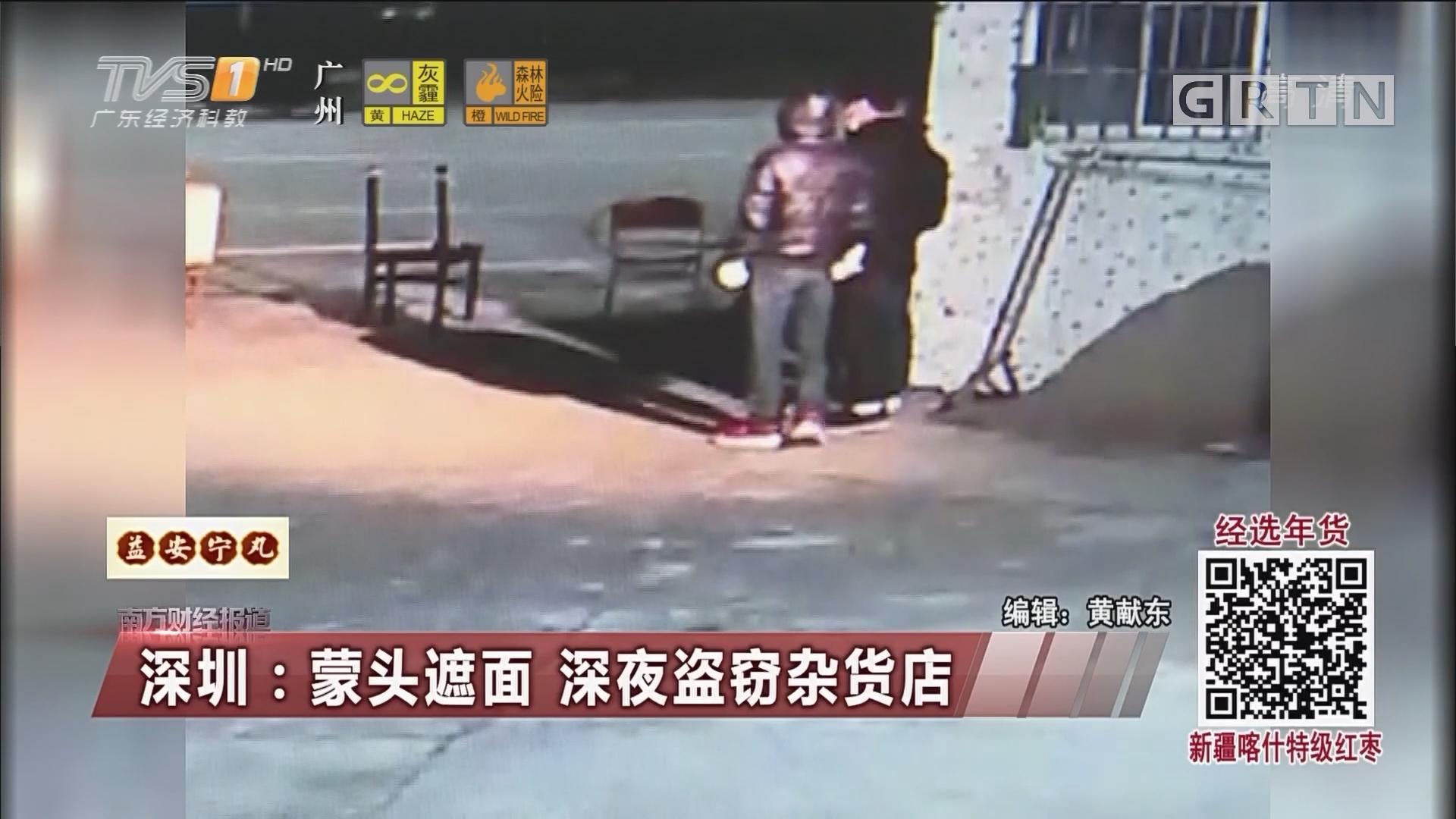 深圳:蒙头遮面 深夜盗窃杂货店