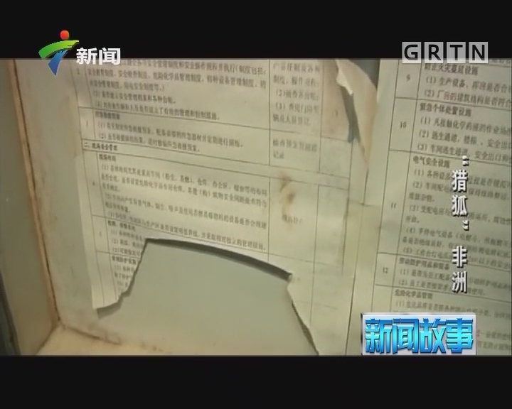 """[2018-01-25]新闻故事:""""猎狐""""非洲"""