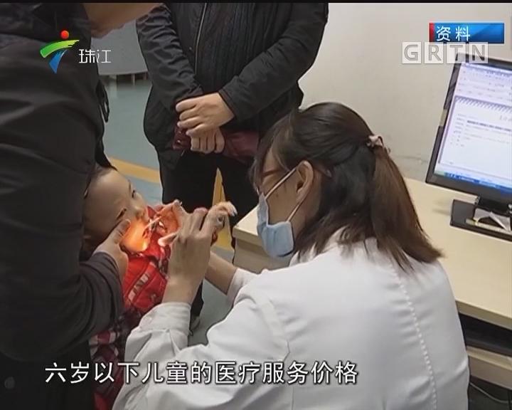 六岁以下儿童医疗服务价格将涨三成