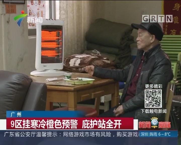 广州:9区挂寒冷橙色预警 庇护站全开