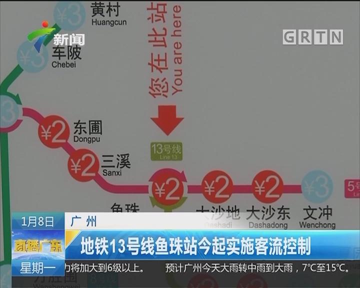 广州:地铁13号线鱼珠站今起实施客流控制