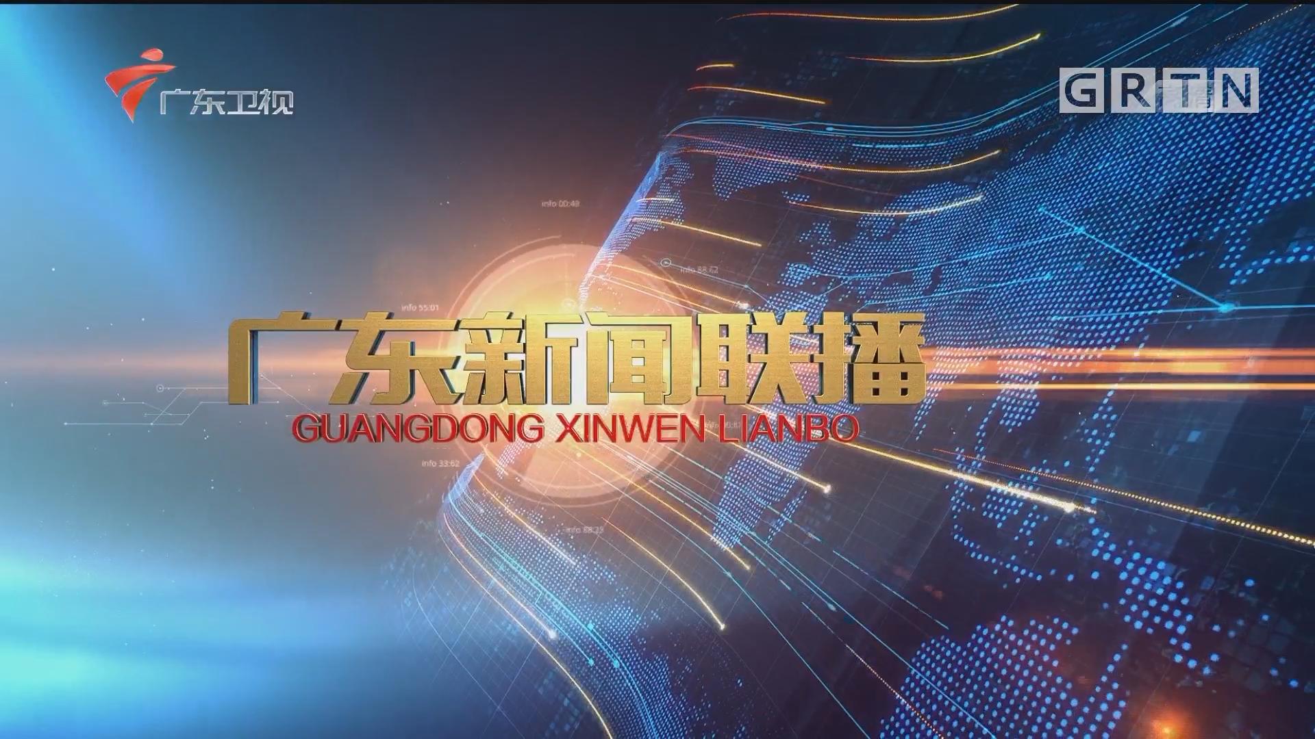 [HD][2018-01-20]广东新闻联播:省委常委会召开扩大会议 李希主持会议
