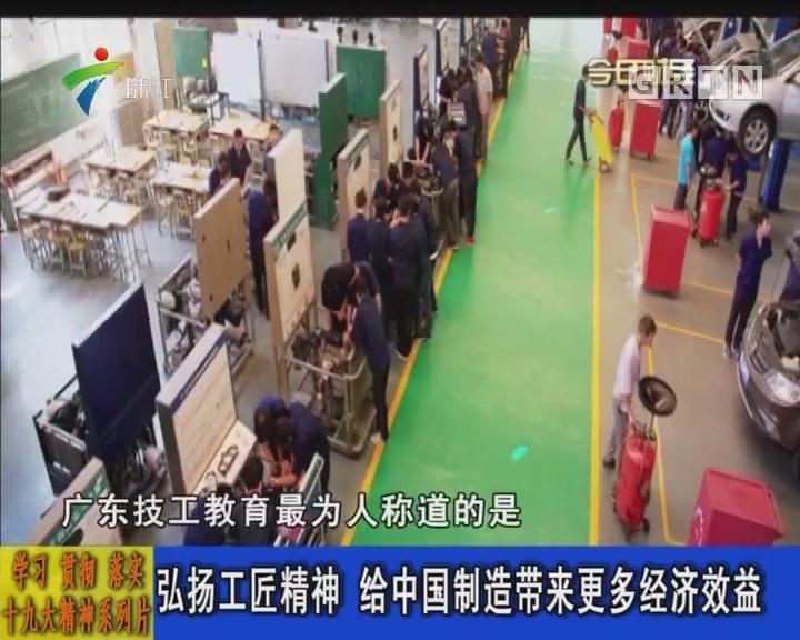 学习 贯彻 落实十九大精神系列片:弘扬工匠精神 给中国制造带来更多经济效益