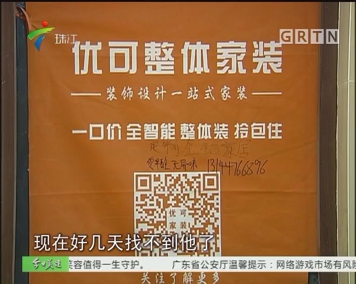 """佛山:业主交百万定金装修 对方突然""""失踪"""""""