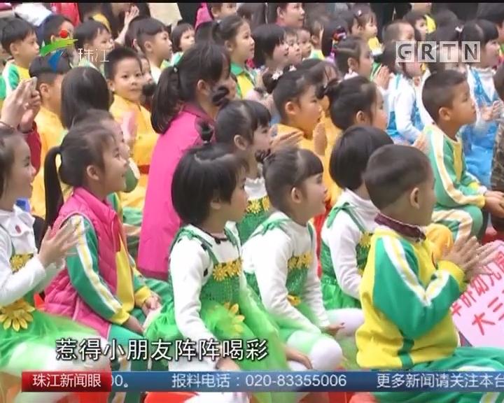广州:幼儿园别开生面传承广府文化