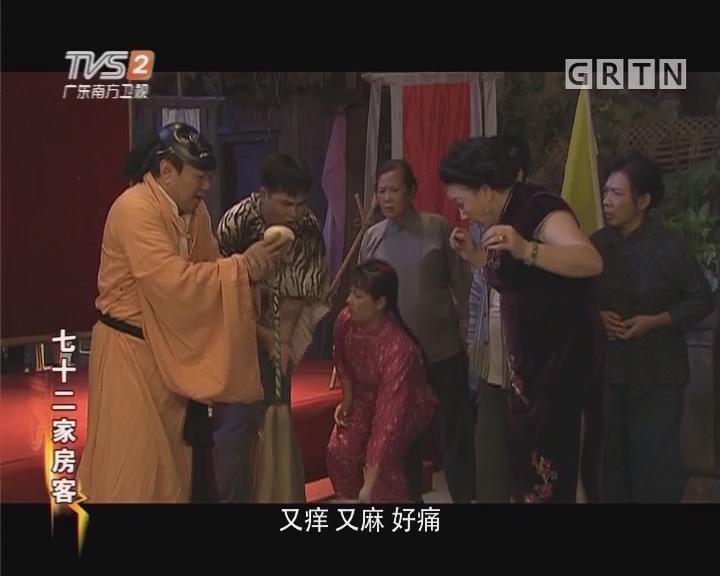 [2018-01-19]七十二家房客:误招虎狼婿(四)
