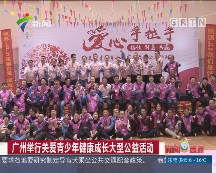 广州举行关爱青少年健康成长大型公益活动