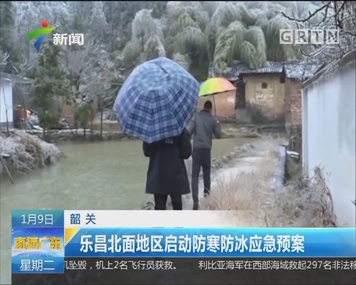 韶关:乐昌北面地区启动防寒防冰应急预案