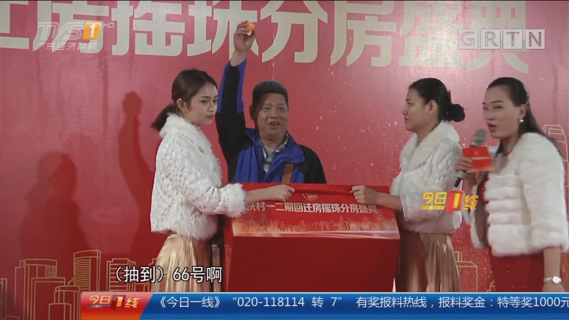 广州:冼村本次共1296套房源 一期春节前可入住
