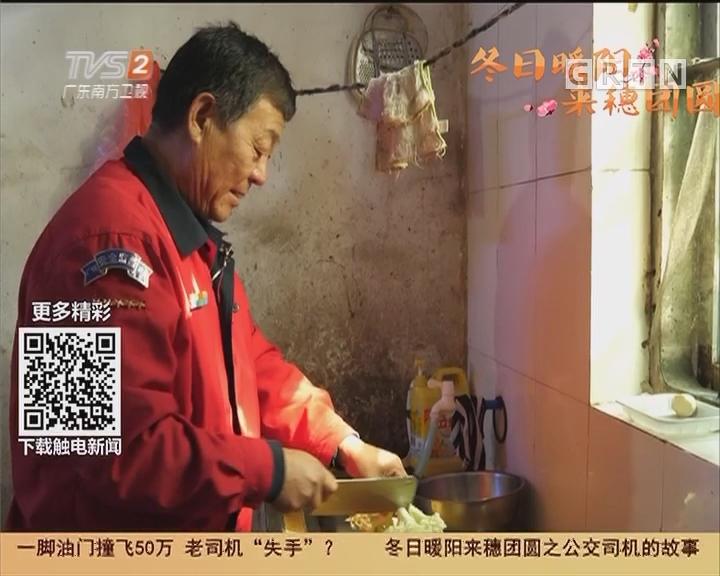 """冬日暖阳来穗团圆之公交线长 情话描绘退休生活:""""不能再分开了"""""""