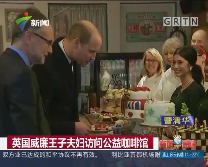 英国威廉王子夫妇访问公益咖啡馆