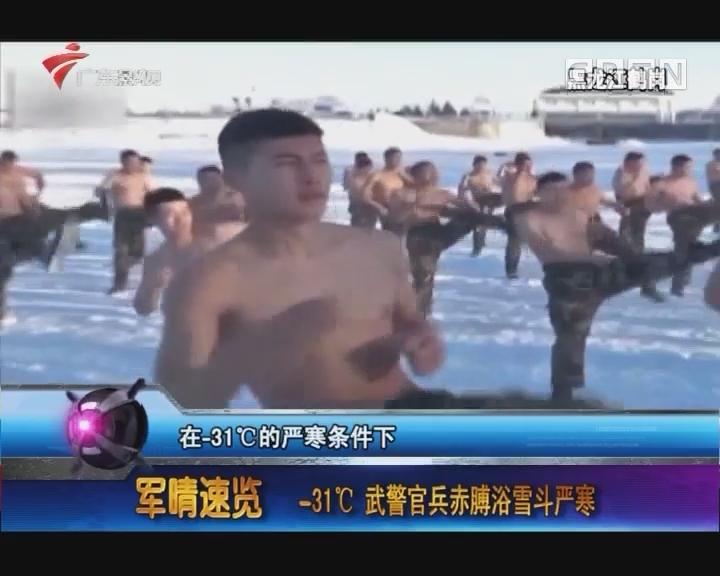 [2018-01-29]军晴剧无霸:超级战事:爆金句 组饭局 刘强东马云大战达沃斯