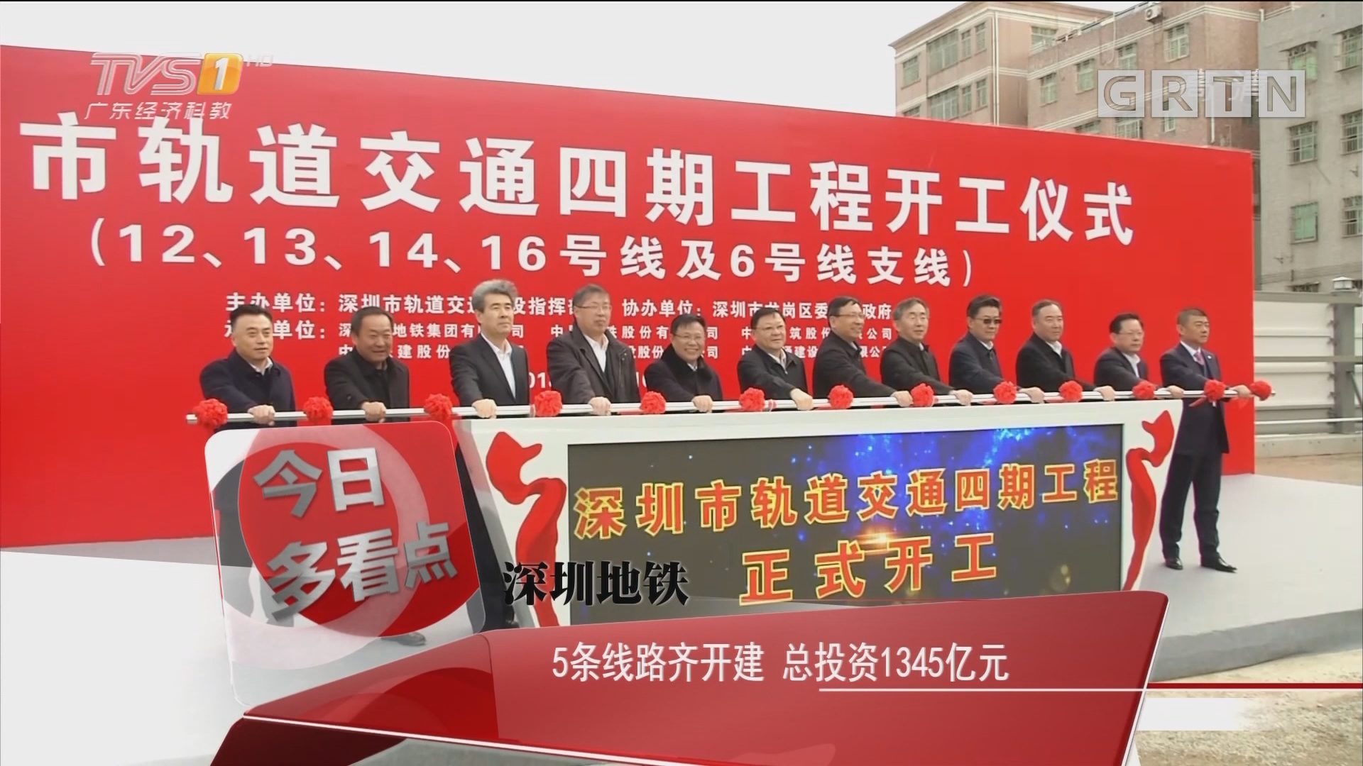 深圳地铁:5条线路齐开建 总投资1345亿元