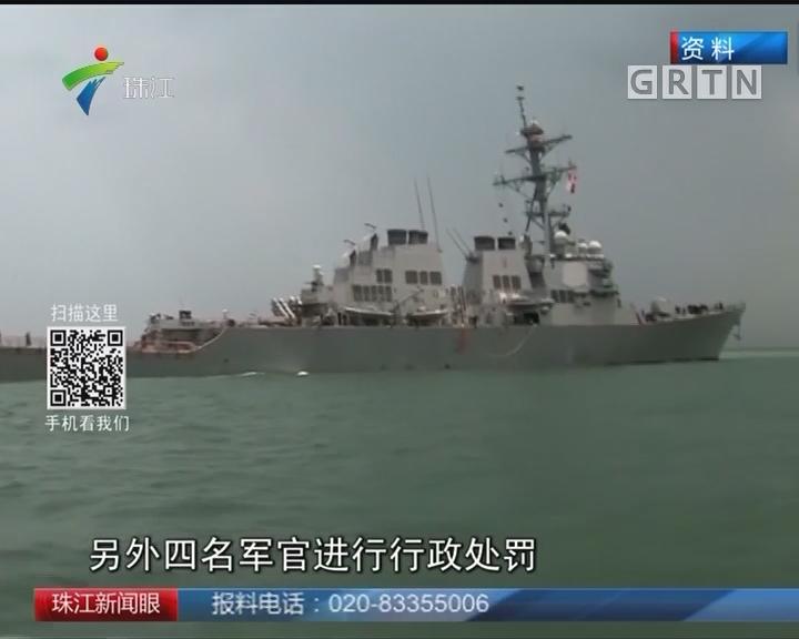 """美两舰长因撞船事故受""""过失杀人""""指控"""