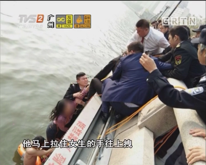 女子珠江轻生 保安出手相救