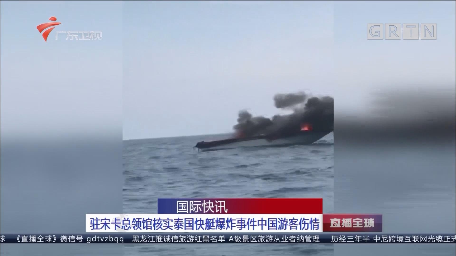 驻宋卡总领馆核实泰国快艇爆炸事件中国游客伤情