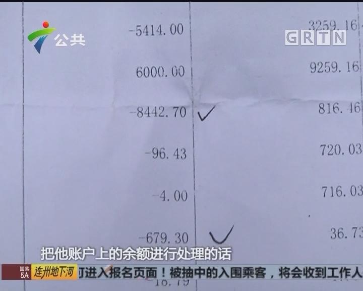 街坊报料:银行卡在身上 被人取走9200元