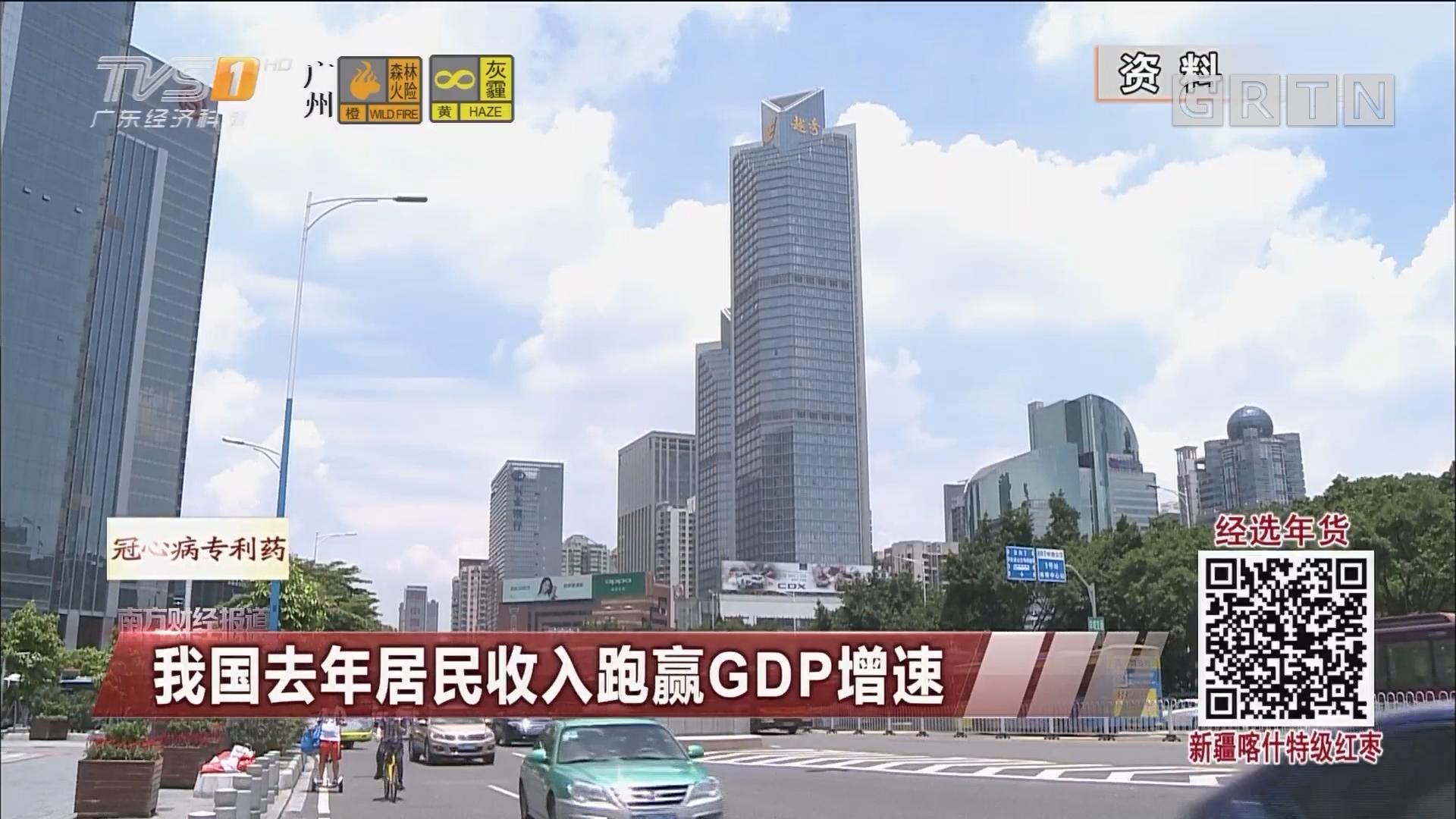我国去年居民收入跑赢GDP增速
