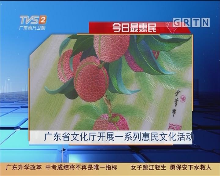今日最惠民:广东省文化厅开展一系列惠民文化活动