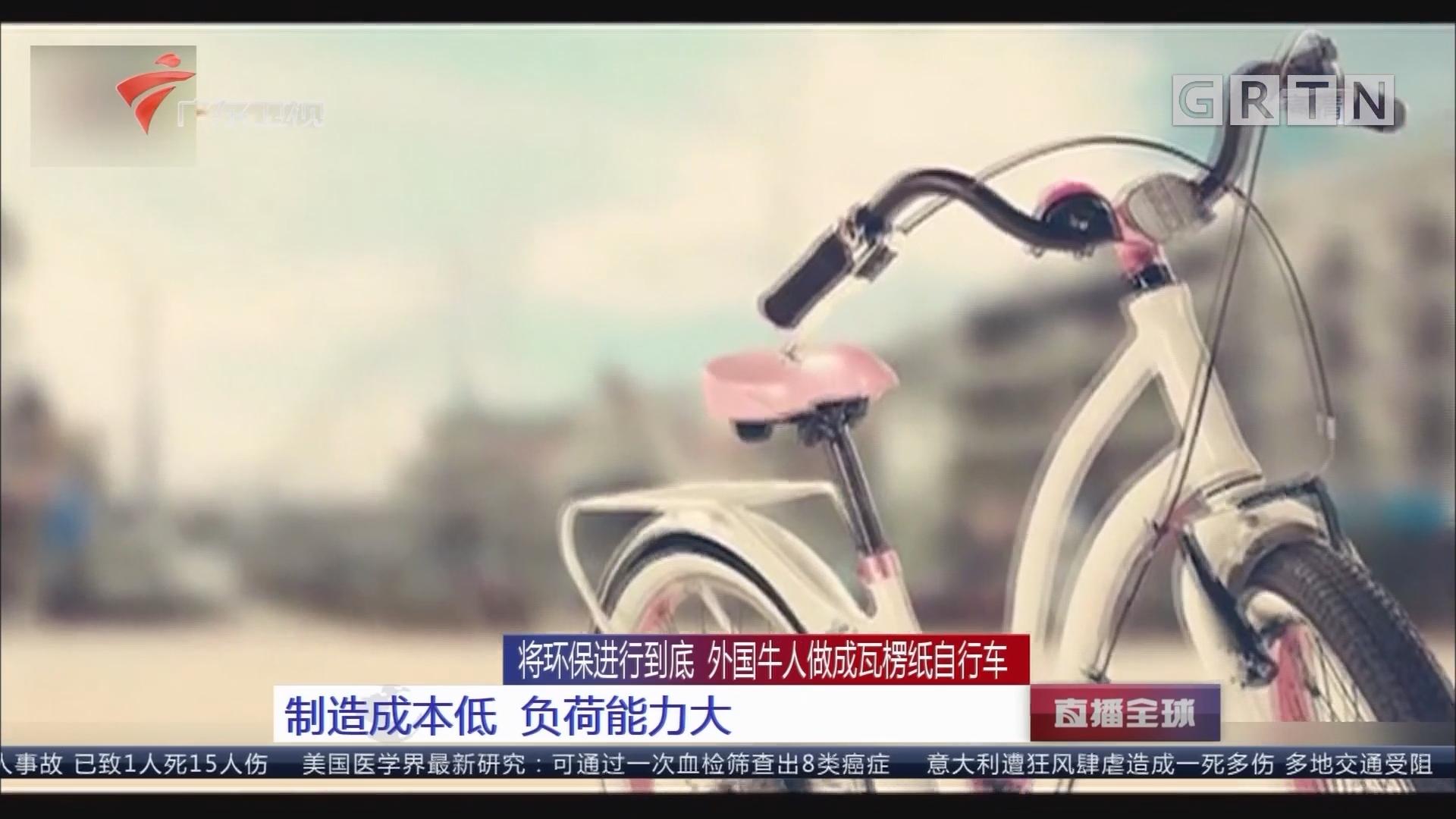 将环保进行到底 外国牛人做成瓦楞纸自行车 制造成本低 负荷能力大