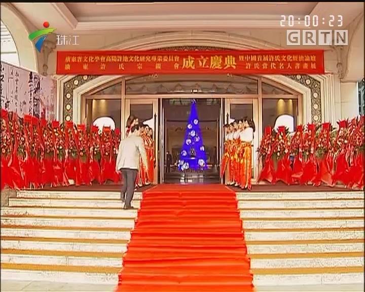 高阳许地文化研究专业委员会在穗成立