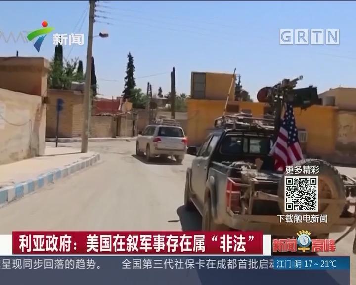 """利亚政府:美国在叙军事存在属""""非法"""""""